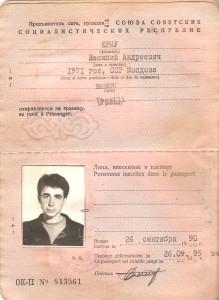 Primul pasaport